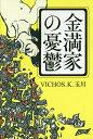 金満家の憂鬱/VICHOS.K.玉川【合計3000円以上で送料無料】