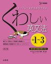 くわしい英文法 中学1〜3年/金谷憲【2500円以上送料無料】