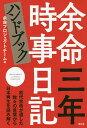余命三年時事日記ハンドブック/余命プロジェクトチーム【2500円以上送料無料】