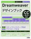 Dreamweaverデザインブック/エビスコム【2500円以上送料無料】