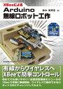 XBeeによるArduino無線ロボット工作/鈴木美朗志【2500円以上送料無料】