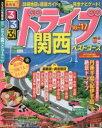 るるぶドライブ関西ベストコース '16〜'17【2500円以上送料無料】