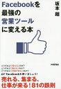Facebookを最強の営業ツールに変える本/坂本翔【2500円以上送料無料】