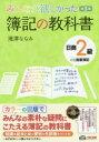 みんなが欲しかった簿記の教科書日商2級商業簿記/滝澤ななみ【2500円以上送料無料】