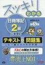 スッキリわかる日商簿記2級工業簿記/滝澤ななみ【2500円以上送料無料】