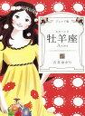 牡羊座 ジュニア版/石井ゆかり【2500円以上送料無料】