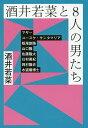 酒井若菜と8人の男たち/酒井若菜/マギー【2500円以上送料無料】