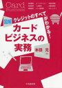 図解カードビジネスの実務 クレジットのすべてがわかる!/本田元【2500円以上送料無料】 - オンライン書店boox