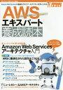 AWSエキスパート養成読本 Amazon Web Servicesに最適化されたアーキテクチャを手に入れる!/吉田真吾/今井智明/大瀧隆太【2500円以上送料無料】