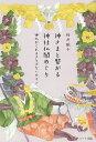 神さまと繋がる神社仏閣めぐり 神仏がくれるさりげないサイン/桜井識子【2500円以上送料無料】