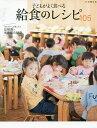 樂天商城 - 子どもがよく食べる給食のレシピ105 「おかわり!」が聞こえる幼稚園・保育園の献立【2500円以上送料無料】