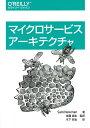 マイクロサービスアーキテクチャ/SamNewman/佐藤直生/木下哲也【2500円以上送料無料】