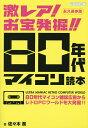 激レア!お宝発掘!!80年代マイコン読本 永久保存版 80年...