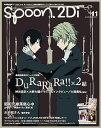 【100円クーポン配布中!】spoon.2Di vol.11
