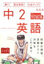 中2英語 新装版【2500円以上送料無料】