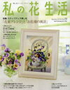 私の花生活 押し花でハッピーライフ No.81【2500円以上送料無料】