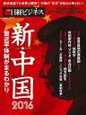 書, 雜誌, 漫畫 - 新・中国(ニュー・チャイナ) 習近平体制がまるわかり 2016【2500円以上送料無料】