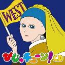 びじゅチューン!CD WEST/井上涼【2500円以上送料無料】