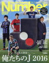 SportsGraphic Number 2016年3月17日号【雑誌】【2500円以上送料無料】