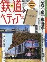 週刊鉄道ぺディア(てつぺでぃあ)国鉄JR 2016年3月8日号【雑誌】【2500円以上送料無料】