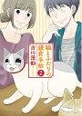 猫とふたりの鎌倉手帖 2/吉川景都【2500円以上送料無料】