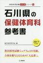 石川県の保健体育科参考書 2017年度版/協同教育研究会