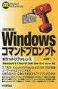 Windowsコマンドプロンプトポケットリファレンス/山近慶一【2500円以上送料無料】
