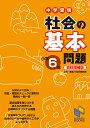 中学受験社会の基本問題 小学6年/日能研教務部【2500円以上送料無料】