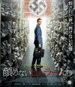 顔のないヒトラーたち(Blu−ray Disc)/アレクサンダー・フェーリング【2500円以上送料無料】