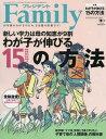 プレジデントFamily 2016年4月号【雑誌】【2500円以上送料無料】