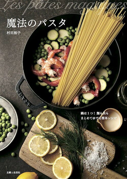 魔法のパスタ 鍋は1つ!麺も具もまとめてゆでる簡単レシピ