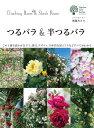 つるバラ&半つるバラ この1冊を読めば仕立て、誘引、デザイン、立体的な庭づくりなどすべてがわかる/後藤みどり【2500円以上送料無料】