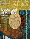 Essential細胞生物学/中村桂子/松原謙一/青山聖子【2500円以上送料無料】