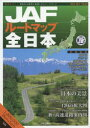 JAFルートマップ全日本 〔2016〕【2500円以上送料無料】