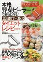 10日間で−3kgダイエットレシピBOOK 本格野菜ピーラーで豪快に作る!/高階多美【3000円以上送料無料】