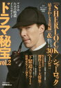 ドラマ秘宝 マニアのための特濃ドラマガイド vol.2【2500円以上送料無料】