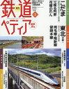 週刊鉄道ぺディア(てつぺでぃあ)国鉄JR 2016年3月15日号【雑誌】【2500円以上送料無料】