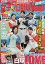 女子プロ野球Walker 2016【2500円以上送料無料】