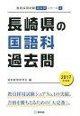 長崎県の国語科過去問 2017年度版/協同教育研究会