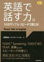 英語で話す力。 141のサンプル・スピーチで鍛える!/長尾和夫/アンディ・バーガー【2500円以上送料無料】