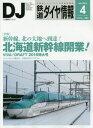 鉄道ダイヤ情報 2016年4月号【雑誌】【2500円以上...