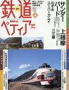 週刊鉄道ぺディア(てつぺでぃあ)国鉄JR 2016年3月22日号【雑誌】【2500円以上送料無料】