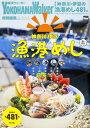 神奈川・伊豆の漁港めし 厳選の全481品【2500円以上送料無料】