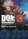 ドラゴンクエストモンスターズジョーカー3最強データ+ガイドブック【2500円以上送料無料】