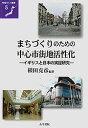 まちづくりのための中心市街地活性化 イギリスと日本の実証研究/根田克彦【2500円以上送料無料】