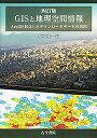 GISと地理空間情報 ArcGIS10.3.1とダウンロードデータの活用/橋本雄一【2500円以上送料無料】