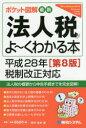 最新法人税がよ〜くわかる本 ポケット図解/奥村佳史【2500円以上送料無料】
