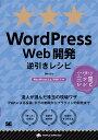 WordPress Web開発逆引きレシピ/藤本壱【2500円以上送料無料】