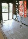 事故物件めぐりをしてきました 大島てるが案内人/菅野久美子【2500円以上送料無料】 - オンライン書店boox