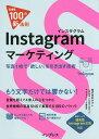 Instagramマーケティング 写真1枚で「欲しい」を引き出す技術/オプト/できるシリーズ編集部【合計3000円以上で送料無料】